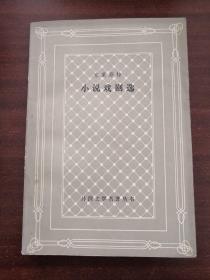 克萊斯特  小說戲劇選(網格本,1985年1版1印,非館藏)品相極佳,將近95品