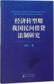 經濟轉型期我國民間借貸法制研究