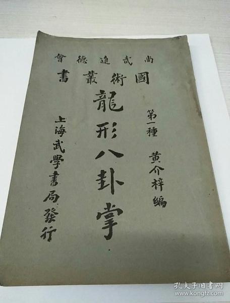 龙形八卦掌(内有李存义遗像)