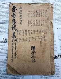 浙江中醫專門學校課本《處方學講義》