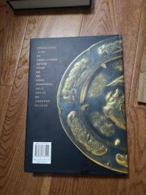金銀細金工藝和景泰藍 中國傳統工藝全集
