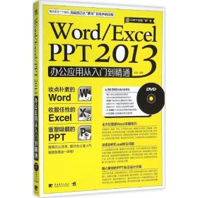 Word\Excel PPT 2013办公应用从入门到精通 崔晶 编著
