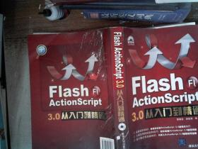 Flash ActionScript 3.0从入门到精通