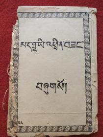 罕见书1947年基督教经典藏文【马太福音】藏文书.。