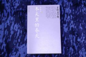 (李國文簽名本)《冬天里的春天》簽名鈐印,茅盾文學獎獲獎作品,永久保真