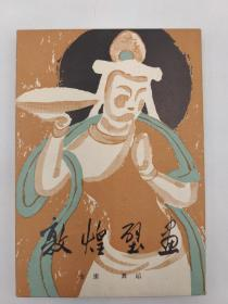 敦煌壁画 一 音乐舞蹈  公元386一1279年 明信片 折函40张 1966年4月1版1印