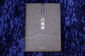 (陳忠實簽名本)《白鹿原》簽名永久保真,品相完美,茅盾文學獎中永恒的經典