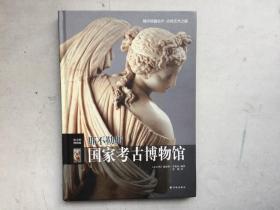 那不勒斯國家考古博物館