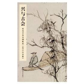 興與古會:惲壽平和吳湖帆的《仿古山水冊》
