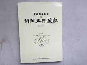 中醫科學導言(3):陰陽五行藏象 (內有光盤)
