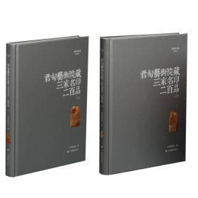 君匋藝術院藏三家名印二百品(全2冊),