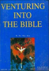 VENTURING INTO THE BIBLE 英文版