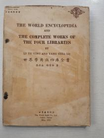 The World Encyclopedia and the Complete Works of the Four Libraries 世界学典与四库全书