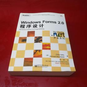 Windows Forms 2.0程序设计:Windows Forms 2.0 Programming