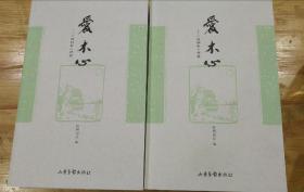 夏春錦鈐印簽名題詞《愛木心》收藏版