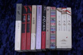 (簽名本合集1)阿來、格非、畢飛宇、劉震云等作家簽名本八種,簽名永久保真