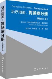 治療指南:胃腸病分冊(原著第5版)