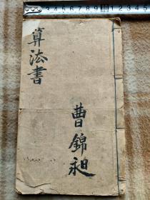A13115,古算法手抄本