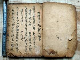 A13121,乾隆二十五年手抄本【陰陽退方起土報佛咒】