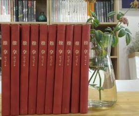 畢飛宇簽名題詞《推拿》茅盾文學獎 紅茅精裝版