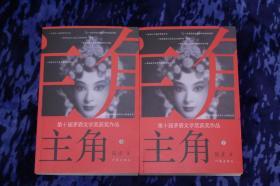 (陳彥簽名本)《主角》全兩冊,茅盾文學獎獲獎作品,簽名永久保真