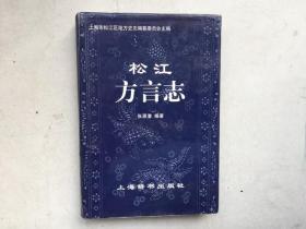 松江方言志