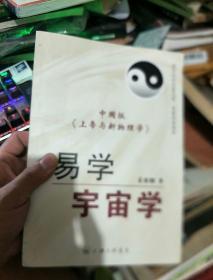 易學宇宙學 中國版《上帝與新物理學》 1印