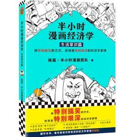 半小時漫畫經濟學 生活常識篇 陳磊,半小時漫畫團隊 著 新華文軒網絡書店 正版圖書