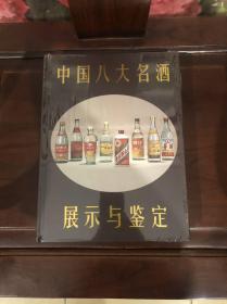 中國八大名酒展示與鑒定,精裝,,,,,
