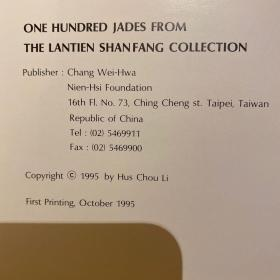 one hundred jades from the lantien shanfang collection蓝田山房藏玉百选
