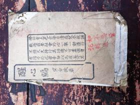《醒心編》光緒六年杭州城隍山趙公祠