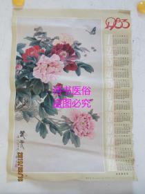 春芳——1983年年歷畫(中州書畫出版社)