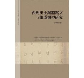西周出土銅器銘文之組成類型研究(精裝本)/李佩瑜/萬卷樓