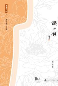 識小錄/陳子善/香港城市大學出版社