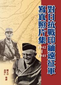 對日抗戰印緬遠征軍寫真照片集(1942-1945)/0/博揚