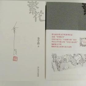 金宇澄簽名鈐印《繁花》茅盾文學獎簽名本