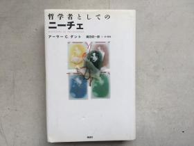 哲學者としてのニーチェ(日文原版)