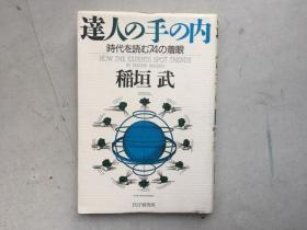達人の手の內―時代を読む74の著眼(日文原版)