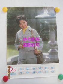 1982年年歷畫:上海電影制片廠攝制的彩色故事片《小街深處》中的女主角扮演者 張瑜