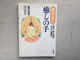 """超カンタン癒しの手―2日で""""気""""が出る「レイキ」活用法(日文原版)"""