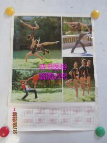 1983年年歷畫:韻律體操、技巧運動 共2張(人民體育出版社)