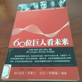 60位巨人看未来:The way we will be 50 years from today