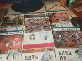 漫畫絲綢之路7冊