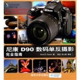尼康D90數碼單反攝影完全指南(正版現貨)
