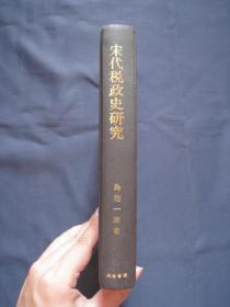 宋代稅政史研究  精裝本全一冊 日本汲古書院1993年出版 私藏好品