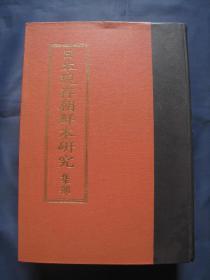 日本現存朝鮮本研究集部  精裝本全一冊 日本京都大學學術出版會2006年出版 私藏好品