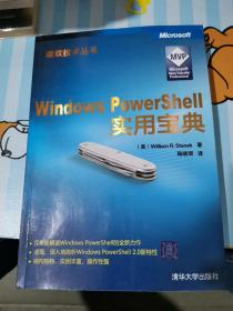 Windows Powershell实用宝典