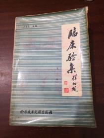 臨床驗集  第二版