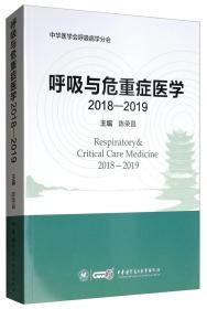 呼吸與危重癥醫學:2018-2019:2018-2019