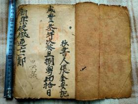 A13142,前面是咸豐年間【破獄咒語】手抄本、后面部分是道光年間【通白泫事】手抄本
